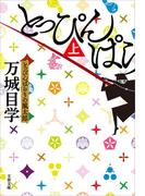 【全1-2セット】とっぴんぱらりの風太郎(文春文庫)