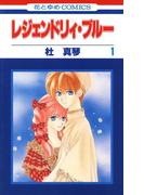 【全1-2セット】レジェンドリィ・ブルー(花とゆめコミックス)