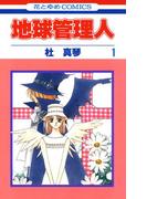 【全1-3セット】地球管理人(花とゆめコミックス)