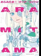 【全1-3セット】ARAMITAMA