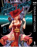【全1-2セット】FIRE FIRE FIRE BLACK SWORD(ヤングジャンプコミックスDIGITAL)