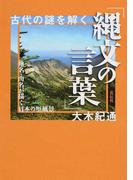 古代の謎を解く「縄文の言葉」 地名・山名が描く日本の原風景