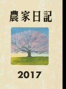 農家日記 2017