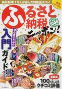 ふるさと納税ニッポン! 2016−2017冬号 (マキノ出版ムック)(マキノ出版ムック)