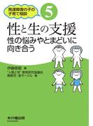 発達障害の子の子育て相談 5 性と生の支援