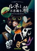 リアル脱出ゲームブックvol.1 ルネと不思議な箱 その町で少女は過去の夢を見る