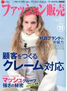 ファッション販売 2016年 11月号 [雑誌]