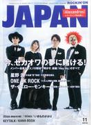 ROCKIN'ON JAPAN (ロッキング・オン・ジャパン) 2016年 11月号 [雑誌]