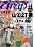 drap (ドラ) 2016年 11月号 [雑誌]