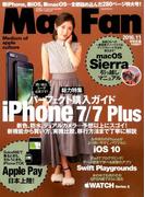 Mac Fan (マックファン) 2016年 11月号 [雑誌]