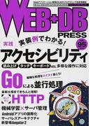 WEB+DB PRESS Vol.95 特集実践アクセシビリティ|Goによる並行処理|試して学ぶHTTP
