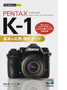 PENTAX K−1基本&応用撮影ガイド (今すぐ使えるかんたんmini)