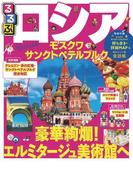 るるぶロシア モスクワ・サンクトペテルブルク(2017年版)(るるぶ情報版(海外))