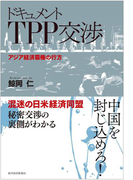 ドキュメント TPP交渉
