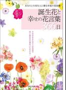 【期間限定価格】新装版 誕生花と幸せの花言葉366日