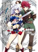魔弾の王と戦姫 10(MFコミックス)