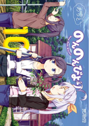 のんのんびより 10(MFコミックス アライブシリーズ)