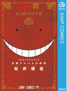 暗殺教室 公式イラストファンブック 卒業アルバムの時間(ジャンプコミックスDIGITAL)