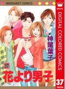 花より男子 カラー版 37(マーガレットコミックスDIGITAL)