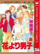 花より男子 カラー版 36(マーガレットコミックスDIGITAL)