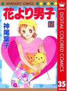 花より男子 カラー版 35(マーガレットコミックスDIGITAL)