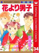 花より男子 カラー版 34(マーガレットコミックスDIGITAL)