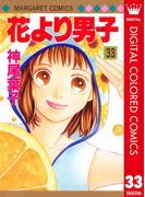 花より男子 カラー版 33(マーガレットコミックスDIGITAL)