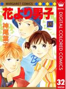 花より男子 カラー版 32(マーガレットコミックスDIGITAL)