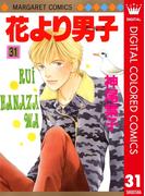 花より男子 カラー版 31(マーガレットコミックスDIGITAL)