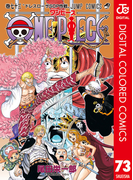 ONE PIECE カラー版 73(ジャンプコミックスDIGITAL)