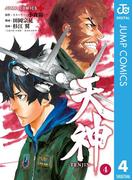 【期間限定価格】天神―TENJIN― 4(ジャンプコミックスDIGITAL)