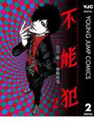 【期間限定価格】不能犯 2(ヤングジャンプコミックスDIGITAL)