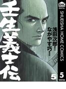【期間限定価格】壬生義士伝 5(集英社ホームコミックスDIGITAL)