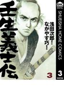 【期間限定価格】壬生義士伝 3(集英社ホームコミックスDIGITAL)
