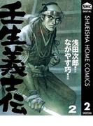 【期間限定価格】壬生義士伝 2(集英社ホームコミックスDIGITAL)