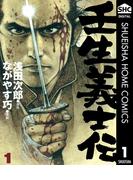 【期間限定価格】壬生義士伝 1(集英社ホームコミックスDIGITAL)