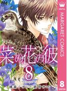【期間限定価格】菜の花の彼―ナノカノカレ― 8(マーガレットコミックスDIGITAL)