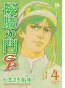 優駿の門GP 4(ヤングチャンピオン・コミックス)