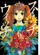 スイッチウィッチ 6(ヤングチャンピオン・コミックス)