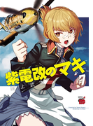 紫電改のマキ 7(チャンピオンREDコミックス)