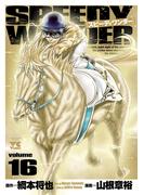 スピーディワンダー volume16(ヤングチャンピオン・コミックス)