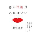 【期間限定価格】赤い口紅があればいい いつでもいちばん美人に見えるテクニック(幻冬舎単行本)