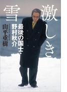 激しき雪 最後の国士・野村秋介(幻冬舎単行本)