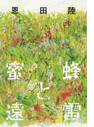 【期間限定価格】蜜蜂と遠雷(幻冬舎単行本)