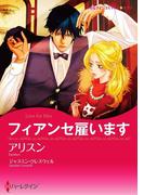 漫画家 アリスンセット vol.4(ハーレクインコミックス)