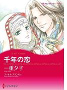 倍楽しめるWタイトルセット vol.2(ハーレクインコミックス)