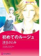 倍楽しめるWタイトルセット vol.1(ハーレクインコミックス)