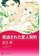 愛人契約セット vol.7(ハーレクインコミックス)