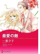 復讐・テーマ セット vol.5(ハーレクインコミックス)