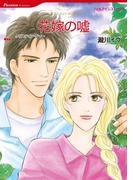 漫画家 瀧川イヴセット vol.3(ハーレクインコミックス)